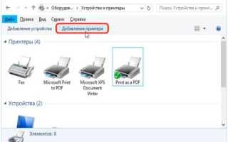Как настроить принтер через WiFI-роутер