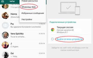 Как проверить, читают ли мою переписку в Whatsapp и защитить аккаунт от взлома