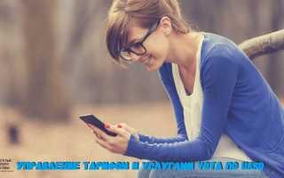 Как подключить безлимит на сутки в Yota? — Личный кабинет Yota