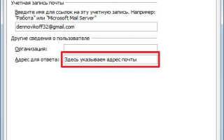Настройки режима переадресации почты в Outlook