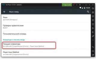 Как настроить управление клавиатурой в NoxPlayer для воспроизведения Rules of Survival на ПК