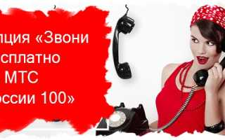 Опция «Звони бесплатно на МТС России 100»: подробный обзор, как подключить, стоимость