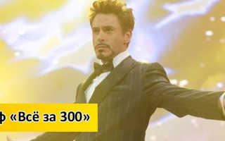 «Все за 300» — тариф «Билайн». Описание, как подключить, отзывы