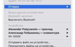 Как просто исправить проблему с Bluetooth на Mac? Проблема и её решение