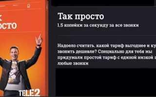 Тариф «Все Просто» от Теле2 в Казахстане — полный обзор