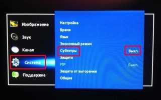 Управление субтитрами на телевизоре