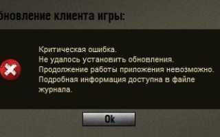 World of Tanks не запускается, не работает, не устанавливается