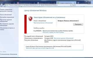 Не удается установить важное обновление безопасности для Windows 10