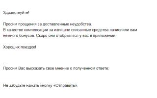 Очень неприятная ситуация с Яндекс.Драйвом, или Как не должна работать поддержка
