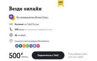 Новый тариф «Везде онлайн» Теле2 2020 года – описание и подключение