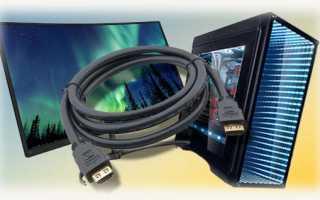 Все секреты эффективной настройки HDMI на компьютере