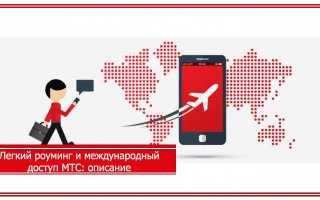 Как подключить услугу «Международный доступ» – Онлайн-поддержка