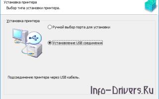 Как установить принтер без установочного диска?