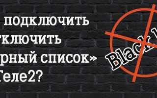 «Чёрный список» на Теле2: способы блокировки нежелательных звонков и СМС