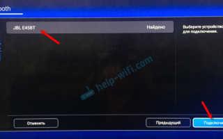 Как подключить беспроводные наушники к телевизору LG?