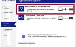 Инструкция, как подключить принтер Epson к WiFi и настроить печать