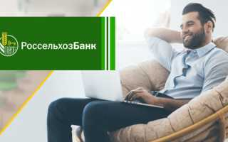 Интернет-банк Россельхозбанк Онлайн — войти в личный кабинет на rshb.ru