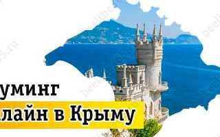 Работает ли Билайн в Крыму? Нужно ли что-то дополнительно подключать? Инструкции
