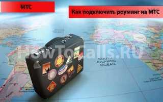 Роуминг МТС за границей – тарифы и опции в 2020 году