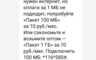 Сотовый оператор «МТС» запустил самый лучший тарифный план за 10 рублей