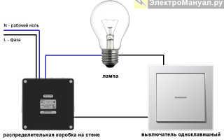 Схема подключения двухклавишного выключателя эра 12