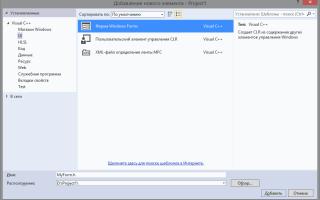 Создание приложения Windows Forms на C# в Visual Studio Create a Windows Forms app in Visual Studio with C#