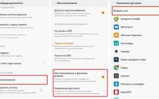 Как включить GPS на Xiaomi — пошаговая инструкция