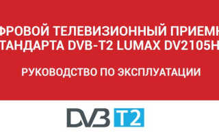 Настройка и подключение приставки Lumax к телевизору – пошаговое руководство