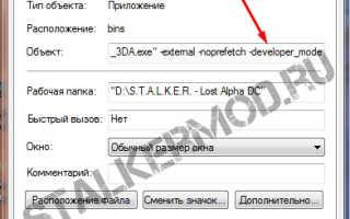 Читы и секреты игры Stalker Lost Alpha
