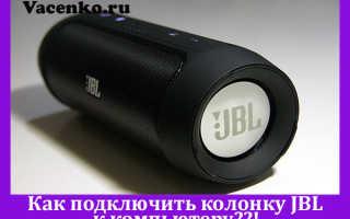 2 способа подключить колонку JBL к компьютеру