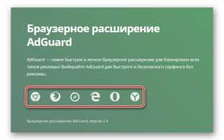 Как включить adguard в яндекс браузере