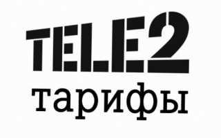 Скрытые тарифы Теле2: особенности, как подключить