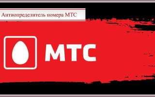Антиопределитель номера МТС – услуга «АнтиАОН»: как подключить, стоимость
