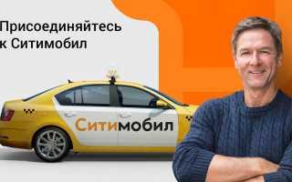 Подключение к Сити Мобил для водителей, без ИП