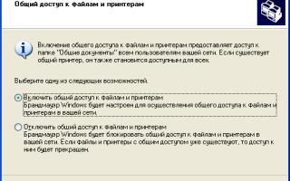 Windows 7 не видит XP по Wi-Fi или настраиваем локальную сеть XP-Win 7