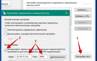 Как настроить и подключить общедоступный proxy в Yandex browser