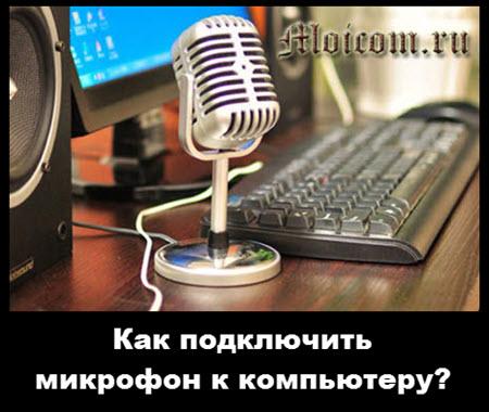 Kak-podklyuchit-mikrofon-k-kompyuteru.jpg