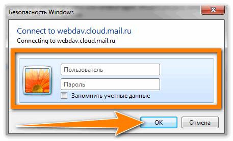 vvesti-login-i-parol-mail-diska.png