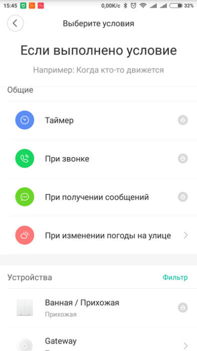 Zapret-sovmeshheniya-uslovij-Mi-Home.jpg