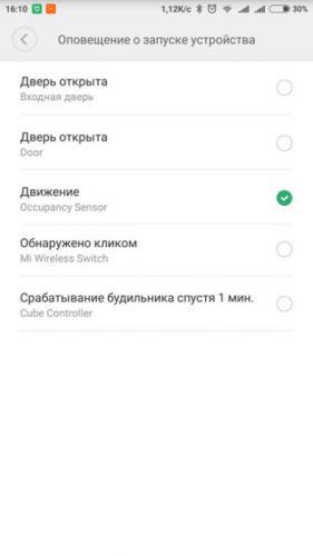 Triggery-signalizatsii-Gateway-Xiaomi.jpg