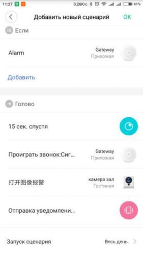 Signalizatsiya-Xiaomi-stsenarij.jpg