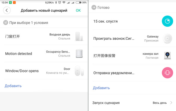 Signalizatsiya-Xiaomi-cherez-stsenarij.jpg