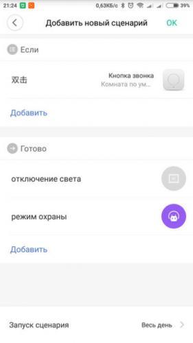 Obedinenie-stsenariev-Xiaomi-v-stsenu.jpg
