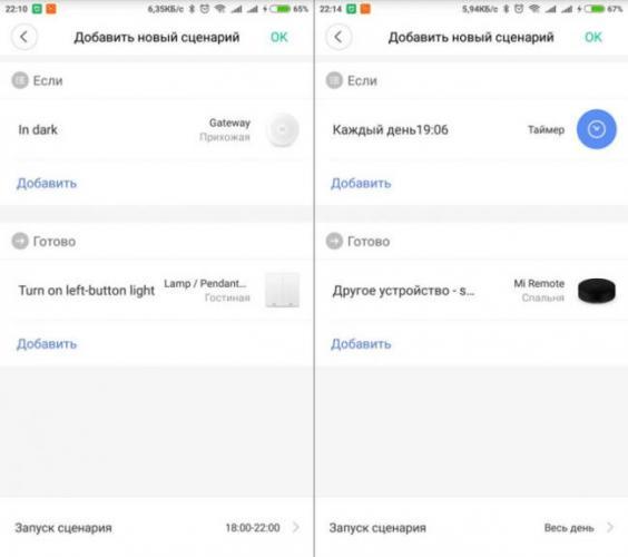 Stsenarij-imitatsii-prisutstviya-Xiaomi.jpg