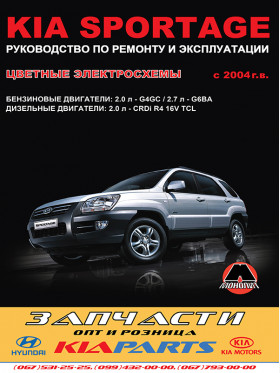 kia-sportage-2004-280x373.jpg