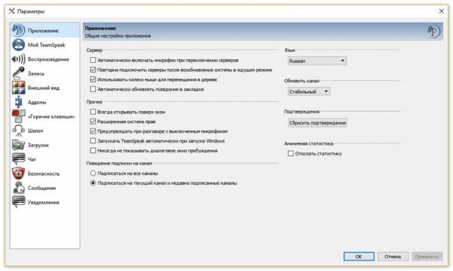 nazhmite-na-vkladku-settings-.png