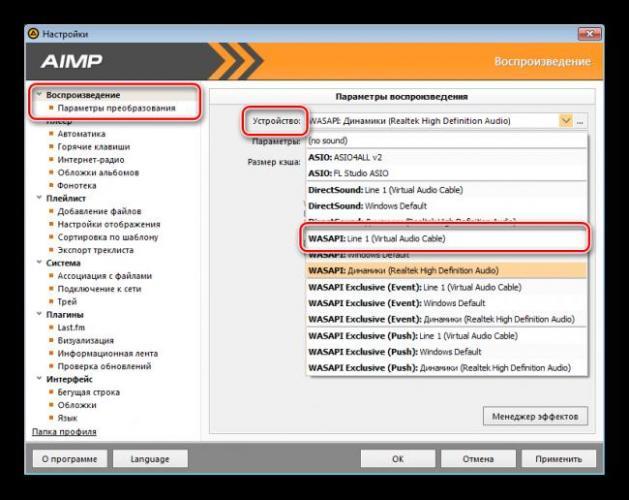 Nastroyki-vosproizvedeniya-AIMP-1.png