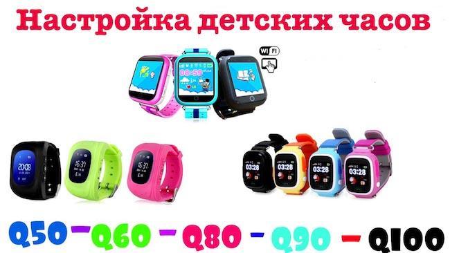 nastroika-chasov-2.jpg