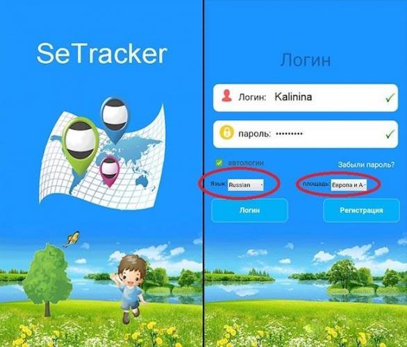 prilojenie-se-tracker.jpg