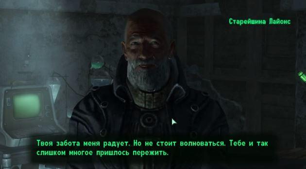 прохождение-fallout-3-квест-забери-его-8.jpg
